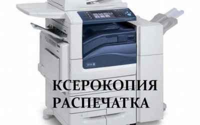 Ксерокопия, распечатка, набор текста оказываем услуги