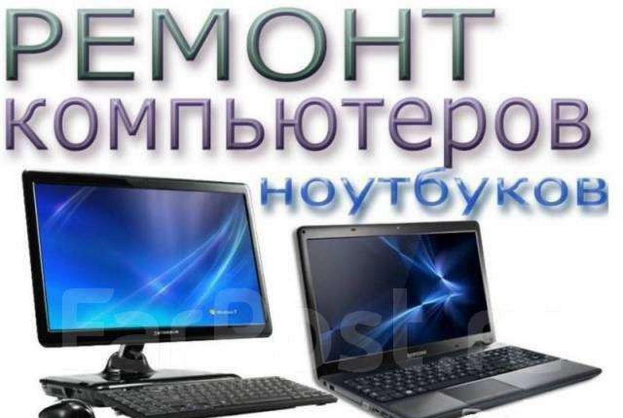 Ремонт пк и ноутбуков оказываем услуги
